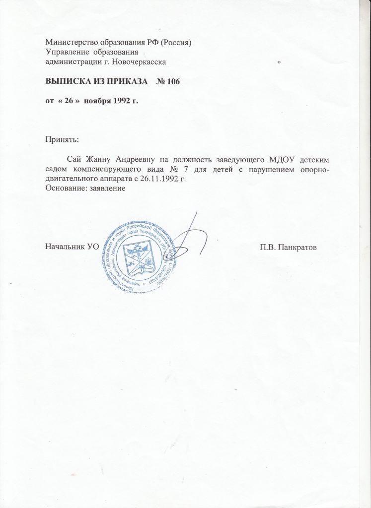 Выписка из приказа о назначении IMG