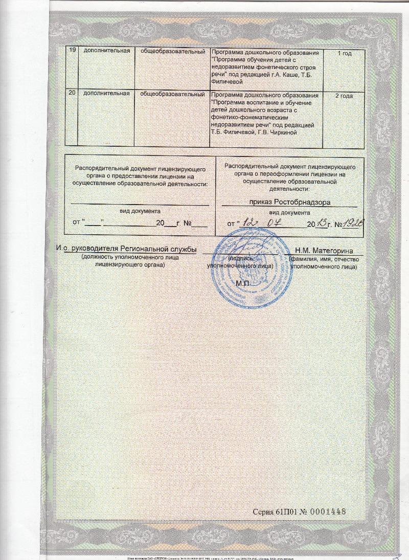 Приложение к лицензии 3