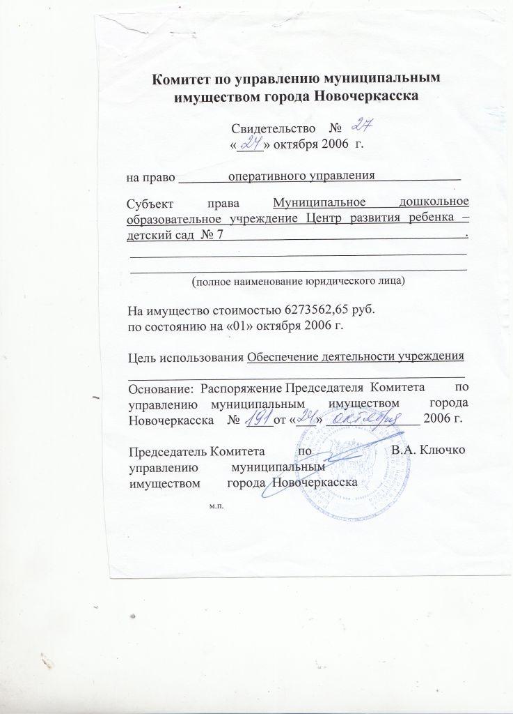Свидетельство на право оперативного управления(КУМИ)