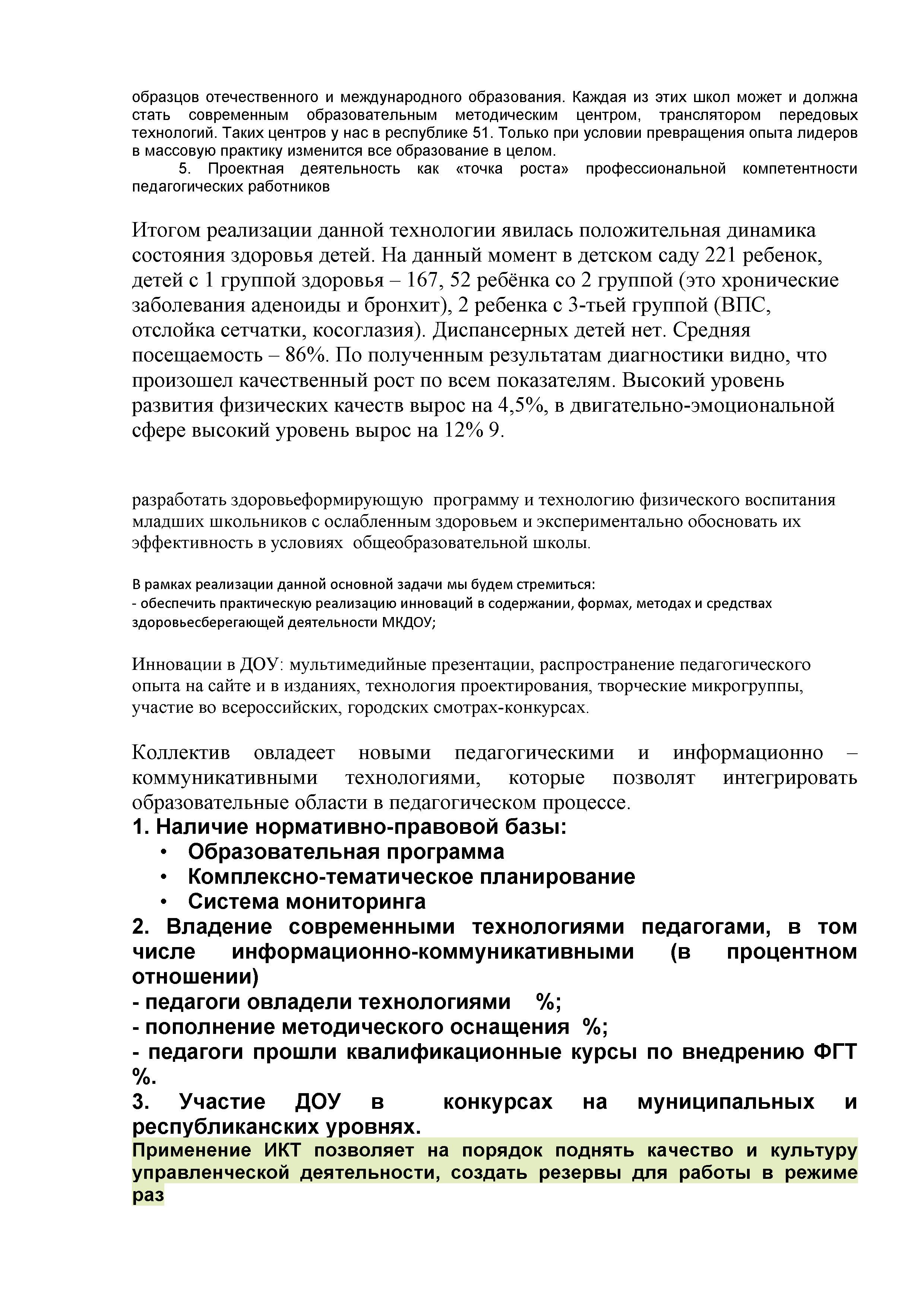 пресс - релиз(2)